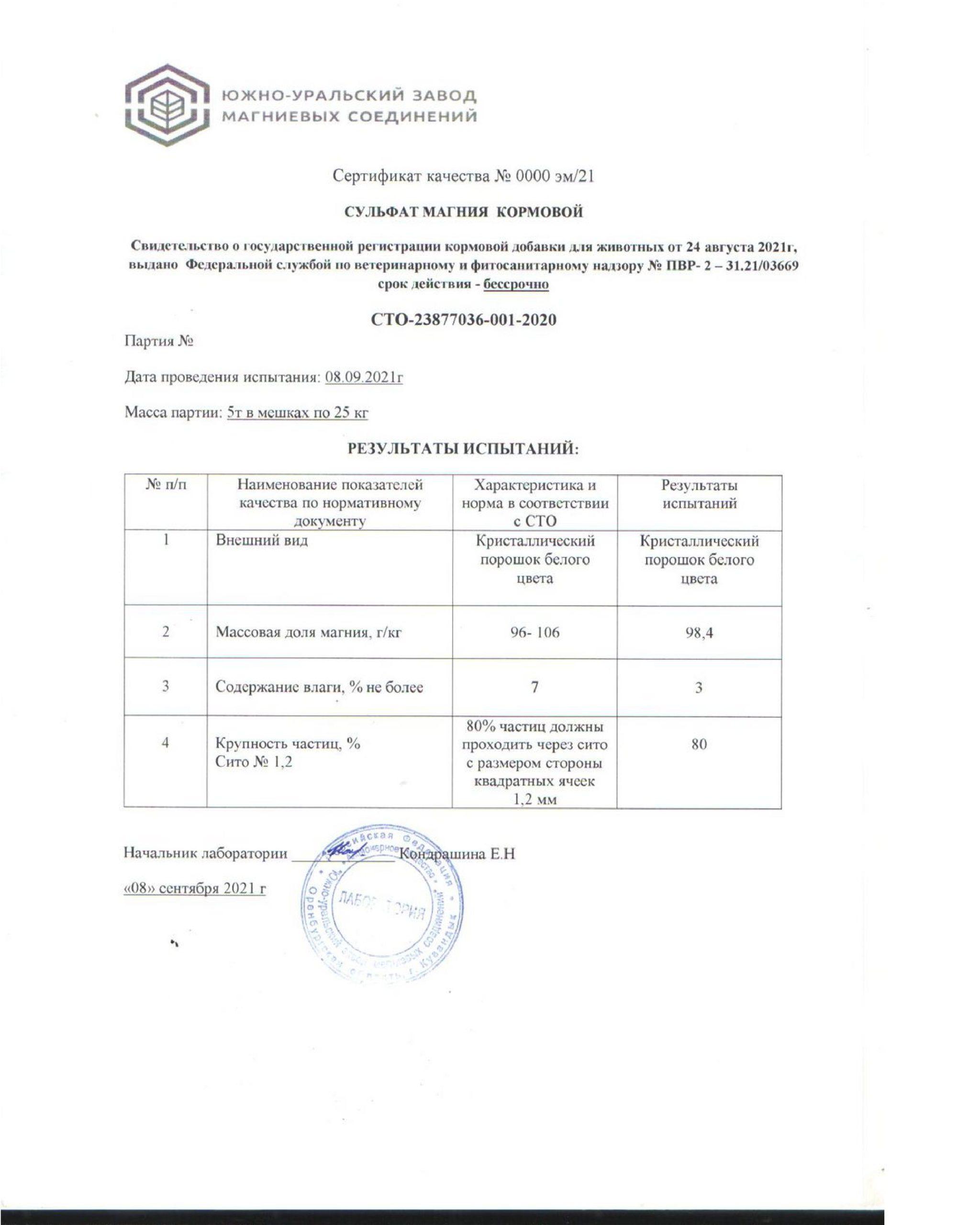 Получено свидетельство о гос. регистрации кормового сульфата магния